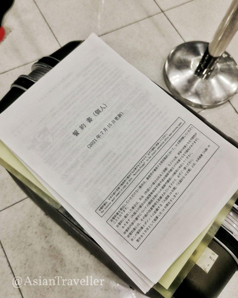 日本帰国に必要な誓約書
